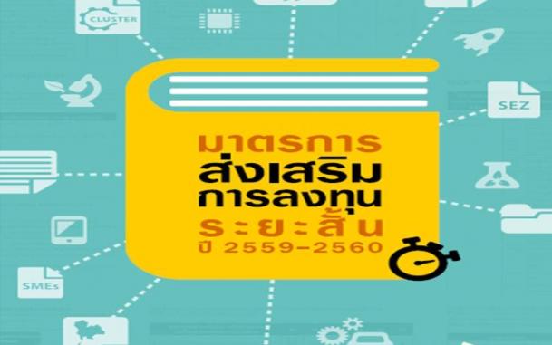มาตรการส่งเสริมการลงทุนระยะสั้น ปี 2559 - 2560