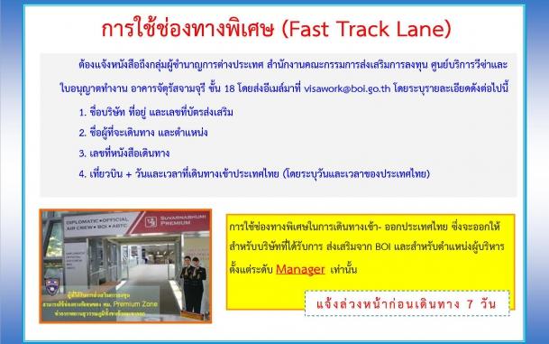 การใช้ช่องทางพิเศษ (Fast Track Lane)