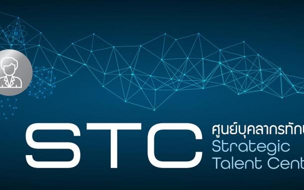 บริการใหม่ของ BOI  **ศูนย์บุคลากรทักษะสูง (Strategic Talent Center: STC)**