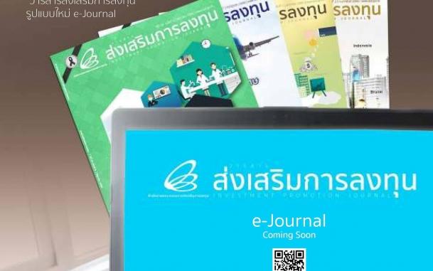 เตรียมพบกับ... การปรับโฉม!! ของวารสารส่งเสริมการลงทุน รูปแบบใหม่ e - Journal เร็วๆ นี้