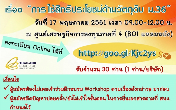 """ขอเรียนเชิญเข้าร่วมสัมมนา/ฝึกอบรมเชิงปฏิบัติการ (Workshop) ครั้งที่ 3 เรื่อง """"การใช้สิทธิประโยชน์ด้านวัตถุดิบ ม.36"""" วันที่ 17 พฤษภาคม 2561"""