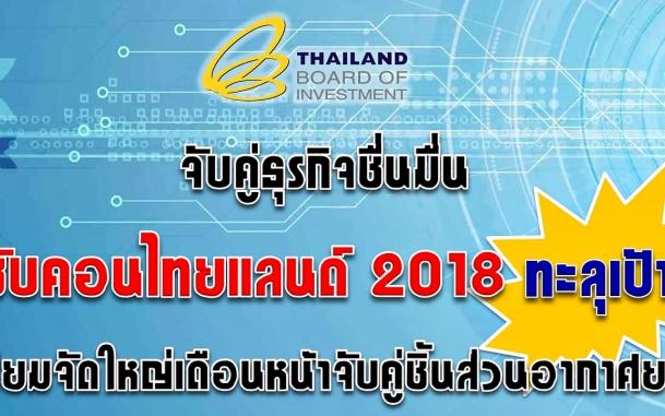 จับคู่ธุรกิจชื่นมื่น ซับคอนไทยแลนด์ 2018 ทะลุเป้า เตรียมจัดใหญ่เดือนหน้าจับคู่ชิ้นส่วนอากาศยาน