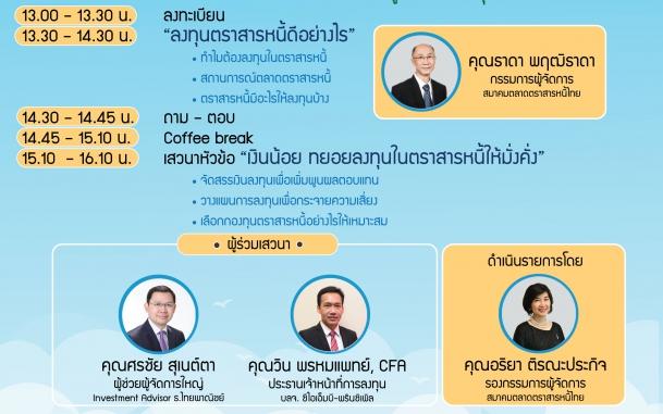 ข่าวประชาสัมพันธ์จากสมาคมตลาดตราสารหนี้ไทย จัดสัมมนา Bond on Tour ครั้งที่ 4