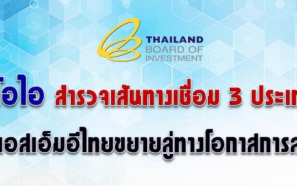 บีโอไอสำรวจเส้นทางเชื่อม 3 ประเทศ หนุนเอสเอ็มอีไทยขยายลู่ทางโอกาสการลงทุน