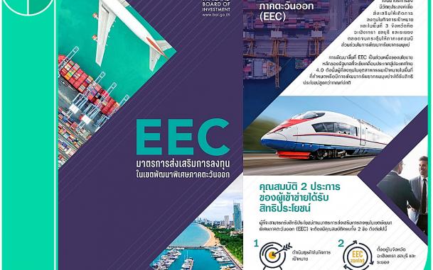 มาตรการส่งเสริมการลงทุนในเขตพัฒนาพิเศษภาคตะวันออก  (EEC)