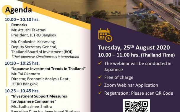"""บีโอไอ ร่วมกับ JETRO Bangkok  จัดสัมมนาออนไลน์การลงทุนไทย เรื่อง """"Japanese Companies Business Trend and New Investment Support Measures"""""""