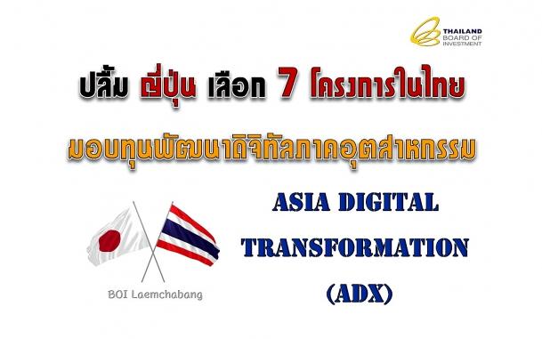 ปลื้ม ญี่ปุ่นเลือก 7 โครงการในไทย มอบทุนพัฒนาดิจิทัลภาคอุตสาหกรรม
