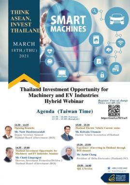 """บีโอไอ ไทเป ขอเชิญร่วมงานสัมมนาออนไลน์  หัวข้อ """"Thailand Investment Opportunity for Machinery and EV Industries Hybrid Webinar"""""""