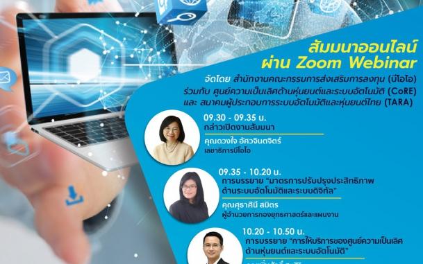 บีโอไอ ร่วมกับ ศูนย์ความเป็นเลิศด้านหุ่นยนต์และระบบอัตโนมัติ (CoRE) และ สมาคมผู้ประกอบการระบบอัตโนมัติและหุ่นยนต์ไทย (TARA) ขอเชิญร่วมงานสัมมนาออนไลน์