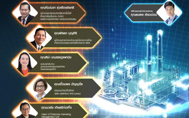 """ขอเชิญผู้ประกอบการไทยเข้าร่วมสัมมนา  ในหัวข้อ """"โรงงานยุคใหม่กับเทรนด์การก่อสร้างแห่งอนาคต"""" โรงงานไทยต้องปรับเปลี่ยนอย่างไร?"""