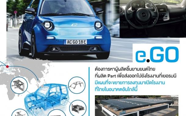 นักลงทุนจากประเทศเยอรมนี ผู้ผลิตยานยนต์ไฟฟ้า ยี่ห้อ E.Go Mobile
