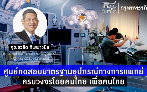 ศูนย์ทดสอบมาตรฐานอุปกรณ์ทางการแพทย์ครบวงจรโดยคนไทย เพื่อคนไทย