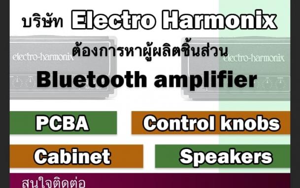 Sourcing บริษัท  Electro Harmonix ต้องการหาผู้ผลิตชิ้นส่วน  Bluetooth amplifier