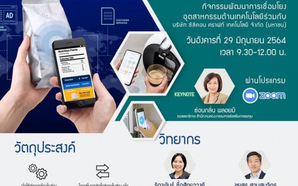 """กองพัฒนาผู้ประกอบการไทย ร่วมกับ  บริษัท ซิลิคอน คราฟท์ เทคโนโลยี จำกัด (มหาชน) ขอเชิญผู้ประกอบการเข้าร่วมกิจกรรมพัฒนาการเชื่อมโยงอุตสาหกรรม  """"สร้างโอกาส พัฒนา ต่อยอด ศักยภาพอุตสาหกรรมไทยกับการใช้เทคโนโลยี"""""""