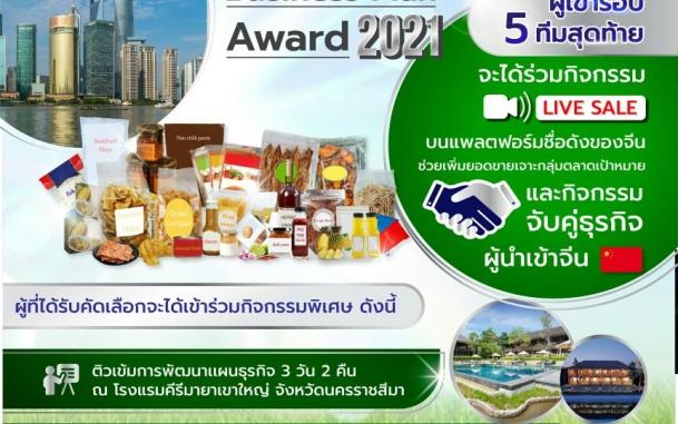"""ประกาศ!!!! จากกรมเจรจาการค้าระหว่างประเทศสำหรับเกษตรกร กลุ่มวิสาหกิจชุมชน ผู้ประกอบการสินค้าอาหาร เกษตร และเกษตรแปรรูป กรมเจรจาฯ ขอเชิญเข้าร่วมประกวดแผนธุรกิจ โครงการ DTN BUSINESS PLAN AWARD 2021 """"ชี้ช่องโอกาส บุกตลาดด้วย FTA"""""""