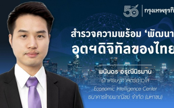 อุตสาหกรรมดิจิทัล เป็นหนึ่งในอุตสาหกรรมเป้าหมายของ EEC ที่ต้องการดึงดูดเม็ดเงินลงทุนจากทั่วโลกมาใช้ในการพัฒนาและขับเคลื่อนเศรษฐกิจไทยด้วยเทคโนโลยีดิจิทัล