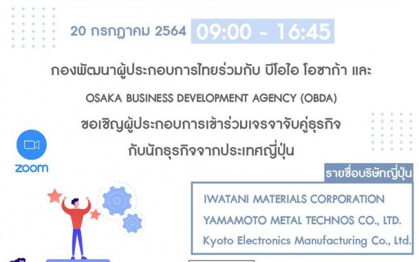 """ขอเชิญผู้ประกอบการไทยเข้าร่วม BUSINESS MATCHING กับนักธุรกิจจากประเทศญี่ปุ่น """"Online B2B Matching For Thai&Osaka Manufacturing SMEs 2021"""""""
