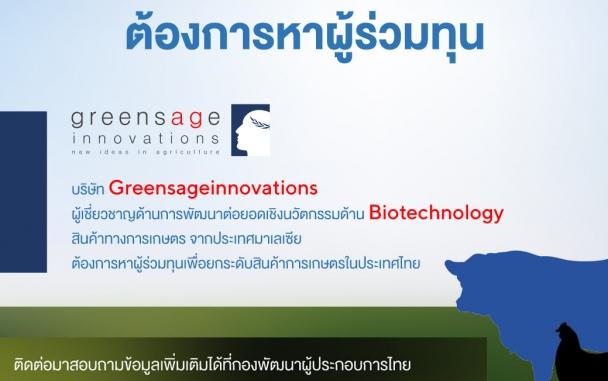 หาผู้ร่วมทุน  บริษัท Greensageinnovations ผู้เชี่ยวชาญด้านการพัฒนาต่อยอดเชิงนวัตกรรมด้าน Biotechnology สินค้าทางการเกษตร