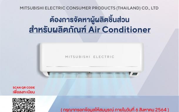 กองพัฒนาผู้ประกอบการไทย ร่วมกับ Mitsubishi Electric Consumer Products (Thailand) Co.,Ltd.  ขอเชิญผู้ผลิตชิ้นส่วนร่วมกิจกรรมพัฒนาการเชื่อมโยงอุตสาหกรรม ครั้งที่ 7