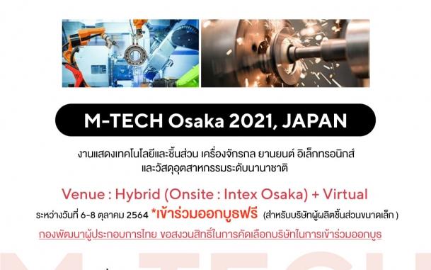 """กองพัฒนาผู้ประกอบการไทย สำนักงานคณะกรรมการส่งเสริมการลงทุน ขอเชิญผู้ประกอบการไทยเข้าร่วมออกบูธ """"รูปแบบออนไลน์เสมือนจริง"""" M-TECH Osaka 2021 JAPAN 6- 8 ตุลาคม 2564"""