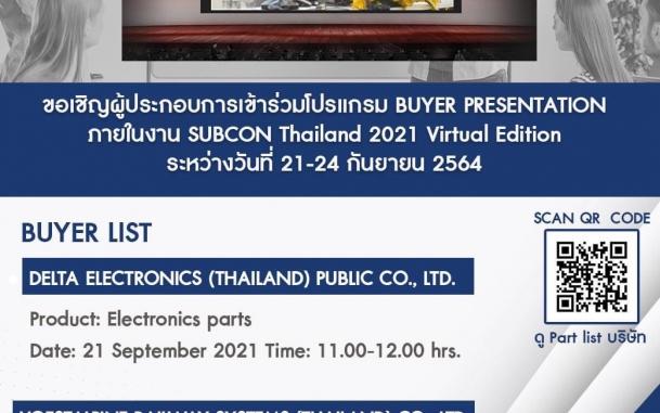 ขอเชิญผู้ประกอบการเข้าร่วมโปรแกรม ภายในงาน SUBCON Thailand 2021 Virtual Edition ระหว่างวันที่ 21-24 กันยายน 2564