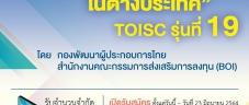 """บีโอไอ เปิดรับสมัครนักธุรกิจเข้าร่วมอบรมในหลักสูตร """"สร้างนักลงทุนไทยในต่างประเทศ TOISC รุ่น 19"""""""